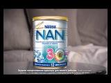 NAN 3 - вкусная и полезная забота о здоровье Вашего малыша, во всех магазинах